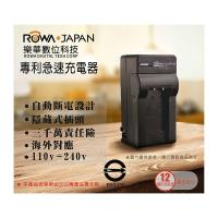 樂華 ROWA FOR NP-FM50 /  NP-QM51 專利快速充電器