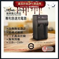樂華 ROWA FOR NP-F950 /  960 /  970 專利快速充電器