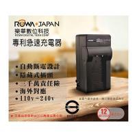 樂華 ROWA FOR CGR-S002/BM7 專利快速充電器