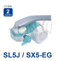 TORAY東麗超薄型切換式淨水器 SL5J/SX5-EG