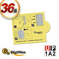 DigiMax★UP-1A2 『電子捕蚊燈』靜音型光誘導捕蚊蠅器 黏蟲紙補充包《超值 6 包裝》 [ UP-1A1專用款 ]