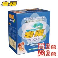 皂福 肥皂粉(2200g x 6/箱)