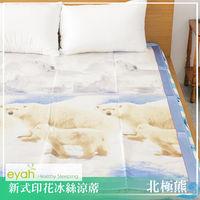 【eyah宜雅】新式印花冰絲涼蓆-北極熊雙人(無枕套)