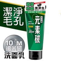水平衡 元素碳黑淨化男性洗面乳《激淨毛孔》100g