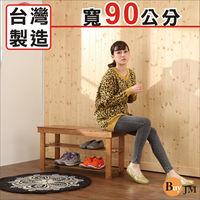 BuyJM 維德實木穿鞋椅 寬90公分 (三色可選)