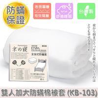 【京之寢】全包式防蟎 雙人加大棉被套 (KB-103)
