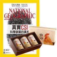 國家地理雜誌(1年12期)贈 田記純雞肉酥禮盒(200g/3罐入)