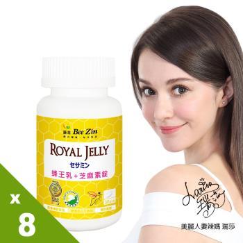 【BeeZin康萃】瑞莎代言 日本高活性蜂王乳芝麻素錠x8瓶(30錠/瓶)