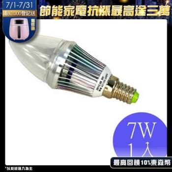 MasterLuz-7W E14 LED全電壓 尖清燈泡-1入(白光/黃光)