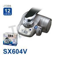 TORAY東麗高效去除型淨水器SX604V