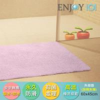 《ENJOY101》浴室防滑地墊(加厚)-45x60cm