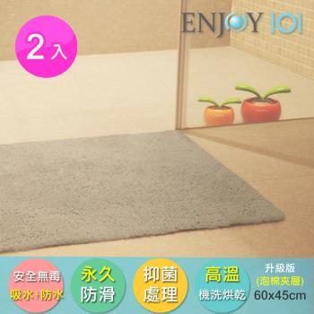 【ENJOY101】矽膠布安全防滑地墊 浴室腳踏墊(升級版-60x45cm)*2件