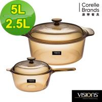 【美國康寧 Visions】晶彩透明鍋超值雙鍋組雙耳5L+單柄2.5L