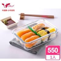 【牛頭牌】小牛長方型耐熱玻璃保鮮盒550ml(中)