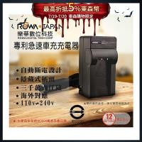 樂華 ROWA FOR NP-FM500H NPFM500 專利快速車充式充電器