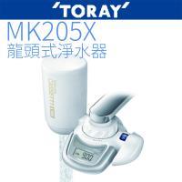 TORAY東麗 迷你型生飲淨水器MK205X