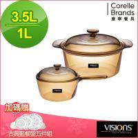 Visions美國康寧晶彩透明鍋超值雙鍋組雙耳3.5L+單柄1L