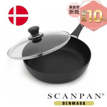 SCANPAN丹麥思康鍋單柄平底鍋含蓋28CM