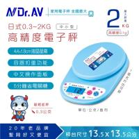 【Dr.AV】日式高精度電子 料理秤(MS-133)