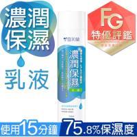 雪芙蘭 微晶保養濃潤保濕乳液145ml