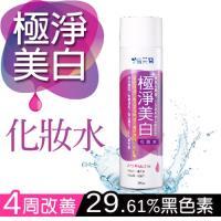 【雪芙蘭】微晶保養-極淨美白化妝水200ml