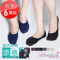 BeautyFocus  (6雙組)加大後跟凝膠涼感隱形止滑襪-素面款(1510)