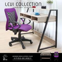 H&D LEVI李維工業風個性鐵架書架型書桌椅2件式