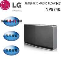 LG MUSIC FLOW H7 無線藍芽喇叭 NP8740