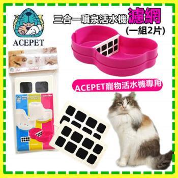 ACEPET 愛思沛 寵物活水機/飲水機 濾網 過濾網 過濾棉 活性碳濾網/一組2片 (3入)