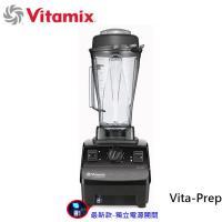 美國Vita-Mix 多功能生機調理機 VITA PREP