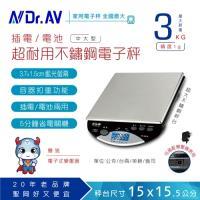 【Dr.AV】超耐用不銹鋼 電子秤(PT-507A)