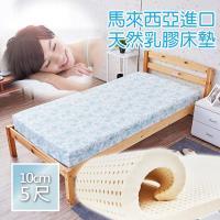 【IDeng】馬來西亞進口 天然乳膠床墊 10cm5尺雙人