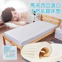 【IDeng】馬來西亞進口 天然乳膠床墊 15cm3.5尺單人加大