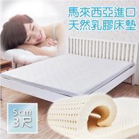 【IDeng】馬來西亞進口 天然乳膠床墊 5cm3尺標準單人