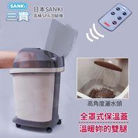 SANKi 好福氣高桶(數位)足浴機