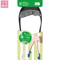 【蒂巴蕾】(超值6雙組) 舞LACE Foot Cover襪套