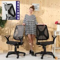 BuyJM 凱德全網專利升降椅背辦公椅/電腦椅/2色可選