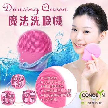 【Concern 康生】Dancing Queen 魔法洗臉機CON-126