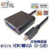 【PCT】micro HDMI to VGA+3.5音源螢幕轉接線