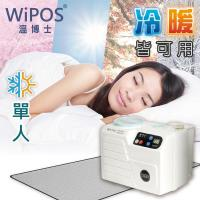 【COMESAN康森】WIPOS溫博士 水動循環機CW89冷暖墊(單人)