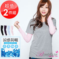BeautyFocus  (2件組)台灣製抗UV涼感運動袖套-一般款(24109)