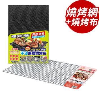 點秋香 304不鏽鋼密格燒烤網+不沾無煙燒烤布
