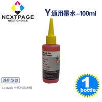 【NEXTPAGE】Lexmark 全系列 Dye Ink 黃色可填充染料墨水瓶/100ml【台灣榮工】