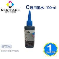 【NEXTPAGE】Lexmark 全系列 Dye Ink 藍色可填充染料墨水瓶/100ml【台灣榮工】