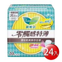 蕾妮亞衛生棉 零觸感日用20.5cm(20片x包/組)