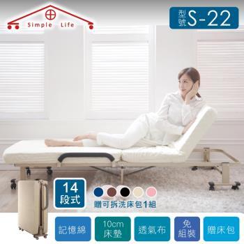 【Simple Life】免組裝14段折疊床(贈床包)-米白-S-22