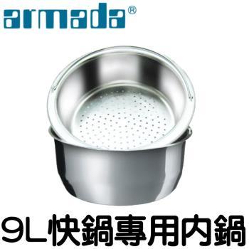 armada 9L高級不鏽鋼快鍋專用內鍋(26CM)