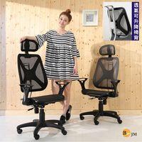 BuyJM 凱恩斯全網專利升降附頭枕椅背辦公椅/電腦椅/2色可選