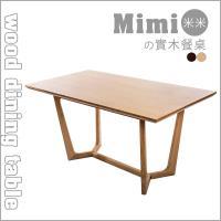 【Jiachu 佳櫥世界】Mimi米米實木餐桌--二色