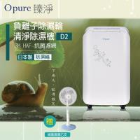 【Opure 臻淨】 D2 負離子除濕輪清淨除濕機